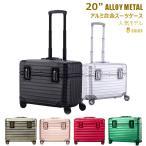 アルミ製スーツケース TSAロック搭載 機内持ち込み 20インチ 全8色 トランク アルミ合金ボディ 旅行用品  キャリーバッグ キャリーケース小型 YTW11e
