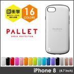 Phone 8/7/SE2 耐衝撃ハイブリッドケース 「PALLET」 背面ケース バックケース