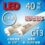 LED蛍光灯 40形 G13口金 LTG40T・NS/60V/20 日本製 昼白色 調光対応 L-eeDo ステップ調光システム