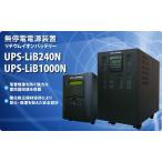【落雷・災害停電対策】 ナカヨ電子サービス 無停電電源装置 リチウムイオンバッテリー UPS-LiB240N