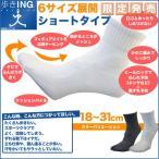 歩きINGショート 日本製 テーピング靴下 足袋ソックス