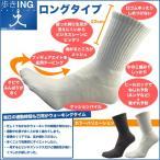 歩きING ロングタイプ 日本製 テーピング靴下  足袋