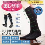 Yahoo!エコノレッグ日本製 段階着圧テーピングサポーター先丸ソックス テーピング編み ウォーキング 立ち仕事 スポーツ 加圧効果 エコノレッグ靴下