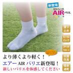 歩きING AIR エアーバリエ  足袋ソックス エコノレッグ エコノレッグ靴下