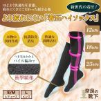 より疲れにくい着圧ハイソックス つま先・かかと足底パイルクッション付 美脚 日本製 スリム 国産 レディースソックス レディース靴下