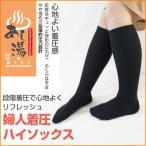 婦人着圧ハイソックス 日本製 国産あし湯 冷えとり靴下 血行促進 抗菌 消臭 くつ下 靴下 ソックス 保温効果 パイル編み 美脚 売れ筋