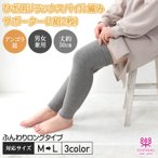 膝用パイル編みロングサポーター