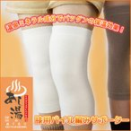 プレゼントに最適 日本製 冷えとり 膝サポーター  あし湯 膝用パイル編みサポーター 血行促進 保温 冷え予防 くつ下  保温効果