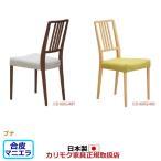 カリモク ダイニングチェア/ CD16モデル 合成皮革張 食堂椅子 (COM ビーチ/マニエラ) CD1615-G-J-MA