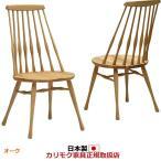 カリモク ダイニングチェア/ CF50モデル 食堂椅子(主材:オーク)(COM オークD・G・S】 CF5005