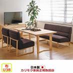カリモク家具正規取扱店:LD・リビングダイニングチェア/リビ