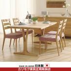 カリモク ダイニングセット 5点セット CT61モデル 食堂椅子 平織布張 (COM オークD・G・S/U32グループ) CT6105-SET-U32