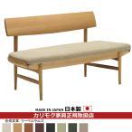 カリモク ダイニングベンチ /CU72モデル 合成皮革張 2人掛椅子 (COM オークD・G・S/リーベルラルゴ) CU7202-LL