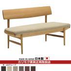 カリモク ダイニングベンチ /CU72モデル 平織布張 2人掛椅子 (COM オークD・G・S/U26グループ) CU7202-U26