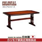 カリモク ダイニングテーブル/コロニアル 食堂テーブル 幅1650mm DC5700JK