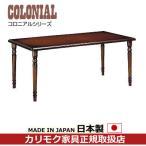 カリモク ダイニングテーブル/コロニアル 食堂テーブル 幅1650mm DC5800JK