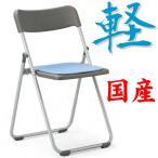 国産 軽量 パイプ椅子・折り畳み椅子 直径19mmアルミパイプ FCA-19S
