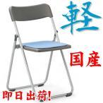 (即日出荷)国産 軽量 パイプ椅子・折り畳み椅子 直径19mmアルミパイプ ブルーのみ FCA-19S-BU