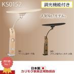 カリモク LEDスタンドライト・デスクライト/ LEDスタンドライト(クランプ式) (KS0152SE・KS0152SR) KS0152