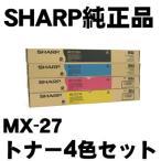 エコノミーオフィス提供 インテリア・寝具通販専門店ランキング4位 MX-27JT カラー4色セット MX-2300FG/MX-2700FG用 国内純正トナー