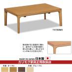 カリモク家具正規取扱店:オールシーズン使えるシンプルデザイン