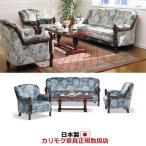 カリモク 応接セット・ソファセット/ UK26モデル 金華山張椅子3点セット