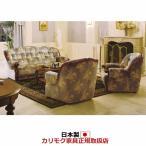 カリモク 応接セット・ソファセット/ UP79モデル 金華山張椅子3点セット UP7973TQ-SET