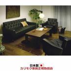 カリモク 応接セット・ソファセット/ US22モデル 合成皮革張椅子3点セット US2280BD-SET