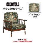 カリモク家具正規取扱店:【コロニアル】長年ご愛用のクッション