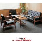 カリモク家具正規取扱店:レトロな雰囲気でなつかしさ漂う応接セ