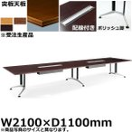 コクヨ 会議用テーブル WT-300シリーズ 長方形天板・突板 ポリッシュ脚 配線付きタイプ 幅2100×奥行1100mm *受… WT-PWB301