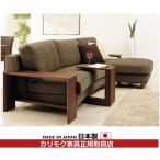 カリモク ソファセット/WT53モデル 平織布張椅子2点セット WT5338-SET