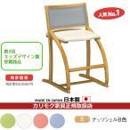 カリモク デスクチェア・学習チェア・学習椅子/ XT2401 cresce/クレシェ ナッツシェルB色 幅470mm XT2401-S
