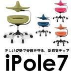 i-pole7 チェア ファブリック(布張) 4色対応 (iPole7・アイポールセブン) Y-IPOLE7-F