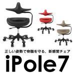 i-pole7 チェア レザー(本革張) 2色対応 (iPole7・アイポールセブン) Y-IPOLE7-L