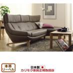 カリモク ソファセット/ ZU46モデル 本革張 椅子2点セット(右肘2人掛椅子ロング+左肘シェーズロング)(COM オークD・G… ZU46-SET