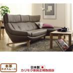 カリモク ソファセット/ZU46モデル 本革張 椅子2点セット(右肘2人掛椅子ロング+左肘シェーズロング) (COM オーク… ZU46-SET-NS