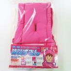 サンフレイムジャパン 防災ずきん ピンク 500-2241