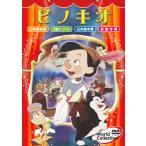 ワールドコレクション ピノキオ ワールドピクチャー WPDA-006