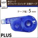 プラス(PLUS) 修正テープ ホワイパースイッチ 交換テープ 5mm幅 ブルー WH-1515R 50-138