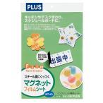 プラス(PLUS)インクジェット用紙 マグネットシート フィルムシート A4 3枚入 IT-335MF 45-526