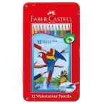 ファーバーカステル(FABER-CASTELL)水彩色鉛筆 12色セット TFC-WCP/12C