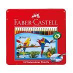 ファーバーカステル(FABER-CASTELL)水彩色鉛筆 24色セット TFC-WCP/24C