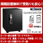エーコー 家庭用 耐火金庫 2マルチロック OSD-FE