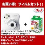FUJIFILM インスタントカメラ チェキ ミニ 25 instax mini 25 WT ホワイト INS MINI 25 WT+専用フィルム20枚パック