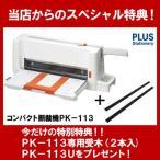 PLUSコンパクト断裁機 PK-113 裁断能力約60枚