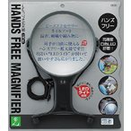 LEDライト付きルーペ ひも付きタイプ HE-06 両手が使えるハンズフリー拡大鏡 株式会社光 hikari