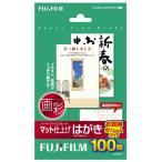 FUJIFILM 画彩 マット仕上げ スーパーファインはがき ハガキ(100x148) 100枚入 CS100 N