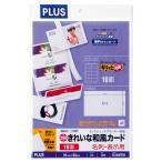 プラス(PLUS)インクジェット専用 きれいな和風カード「キリッと両面」名刺・表示用 和紙 特厚口 IC-KW701 46-671