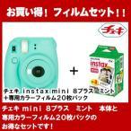 FUJIFILM インスタントカメラ チェキ ミニ 8 プラス ミント mini 8 本体+専用フィルム20枚パック